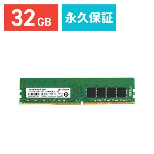 Transcend デスクトップ用メモリ 32GB DDR4 3200 U-DIMM 2Rx8 JM3200HLE-32G