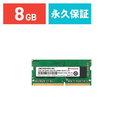 Transcend ノートパソコン用メモリ 8GB DDR4-3200 SO-DIMM JM3200HSG-8G