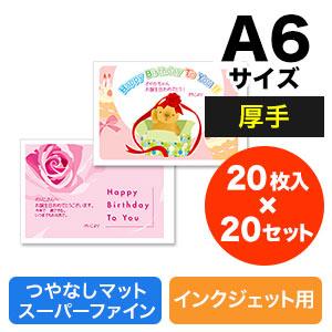 ペーパークラフト用紙(厚紙・A6・20枚×20セット)