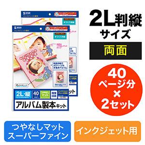 手作りアルバム製本キット(両面つやなしマット・2L判サイズ・40ページ×2セット)