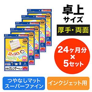 手作りカレンダーキット(卓上・フロッピーケースサイズ・マット・24ヶ月分×5セット)