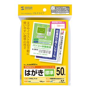 はがき(マルチプリンタ対応・標準・50枚)