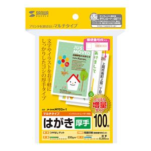 はがき(マルチプリンタ対応・厚手・増量・100枚)