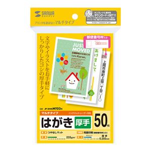 はがき(マルチプリンタ対応・厚手・50枚)