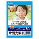 インクジェット写真用紙(厚手・A4・50シート)
