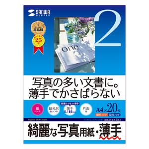 インクジェット写真用紙(薄手・A4・20シート)