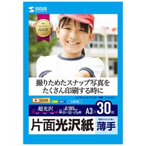 インクジェット用片面光沢紙(A3サイズ・30枚入り)