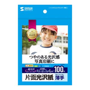 インクジェット用片面光沢紙(L判サイズ・100枚入り)