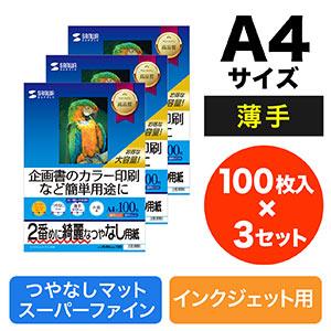 インクジェット用紙(スーパーファイン・A4・100枚×3セット)