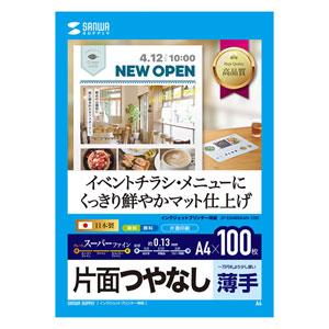 インクジェット用紙(スーパーファイン・A4・100枚)