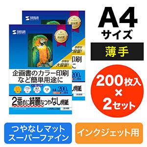 インクジェット用紙(スーパーファイン・A4・200枚×2セット)