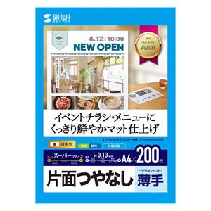インクジェット用紙(スーパーファイン・A4・200枚)