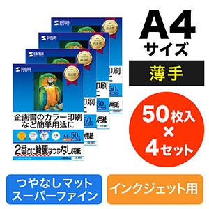 インクジェット用紙(スーパーファイン・A4・50枚×4セット)