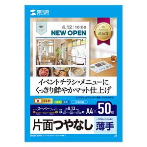 インクジェット用紙(スーパーファイン・A4サイズ・50枚)