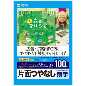 インクジェット用スーパーファイン用紙(A3サイズ・100枚入り)