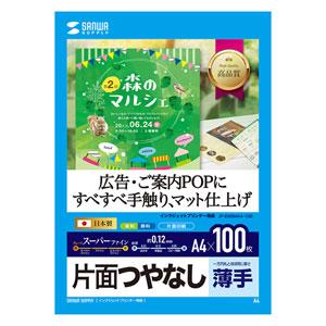 インクジェット用スーパーファイン用紙(A4サイズ・100枚入り)