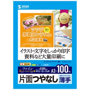 インクジェット用片面つやなしマット紙(A3サイズ・100枚入り)