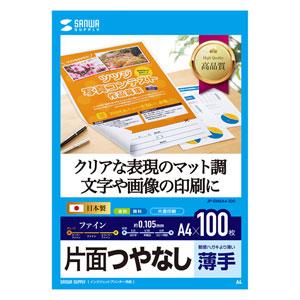 インクジェット用片面つやなしマット紙(A4サイズ・100枚入り)