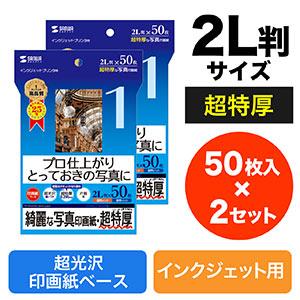インクジェット写真印画紙(超特厚・2L判・50枚×2セット)