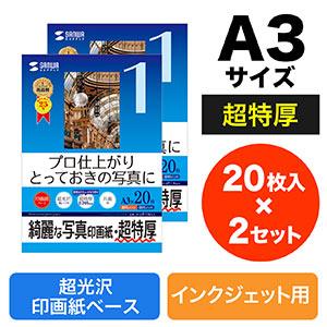インクジェット写真印画紙(超特厚・A3・20枚×2セット)