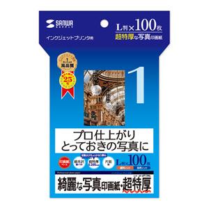 インクジェット写真印画紙(超特厚・L判・100シート)