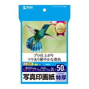 インクジェット写真印画紙(特厚・2L判・50シート)
