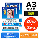 インクジェット写真印画紙(特厚・A3・20枚×2セット)