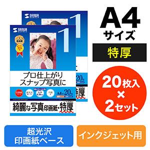 インクジェット写真印画紙(特厚・A4・20枚×2セット)