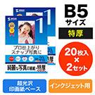インクジェット写真印画紙(特厚・B5・20枚×2セット)