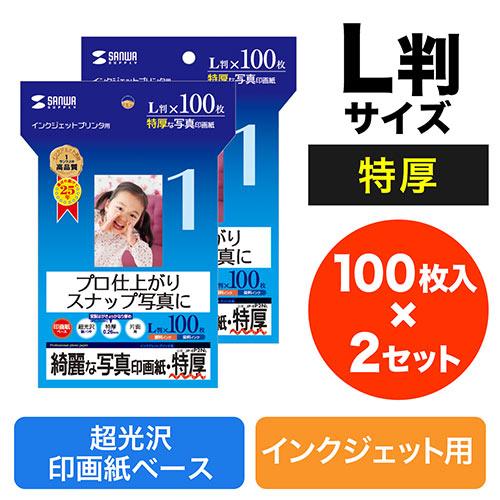 インクジェット写真印画紙(特厚・L判・100枚×2セット)