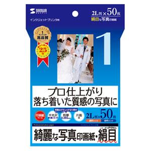 インクジェット写真印画紙・絹目(特厚・2L判・50シート)