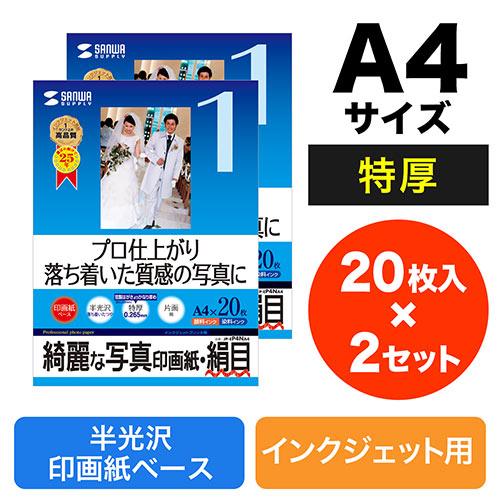 インクジェット写真印画紙・絹目(特厚・A4・20枚×2セット)