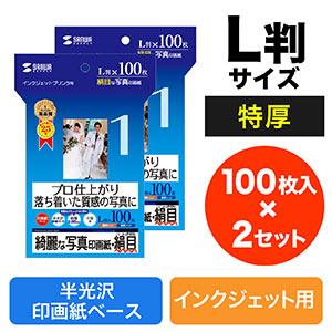 インクジェット写真印画紙・絹目(特厚・L判・100枚)