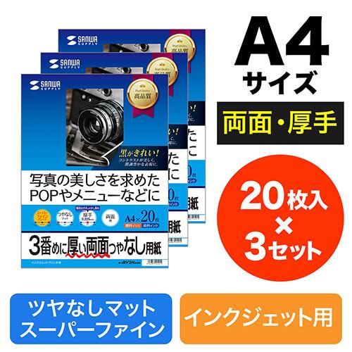 インクジェット両面印刷用紙(A4サイズ・厚手・20枚入×3セット)