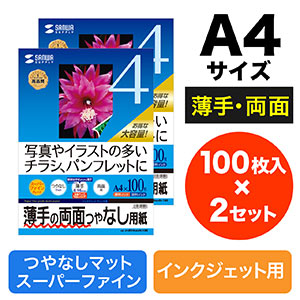 インクジェット両面印刷用紙(A4・薄手・100枚×2セット)