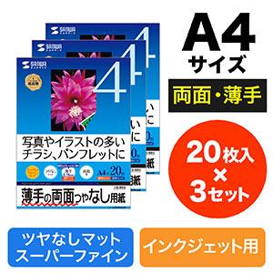 インクジェット両面印刷用紙(A4サイズ・薄手・20枚入×3セット)