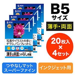 インクジェット両面印刷用紙(B5・薄手・20枚×4セット)