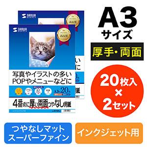 インクジェット用両面印刷紙(A3・厚手・20枚×2セット)