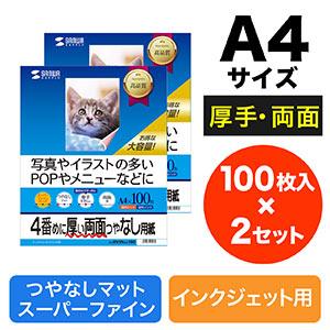 インクジェット用両面印刷紙(A4・厚手・100枚×2セット・大容量)