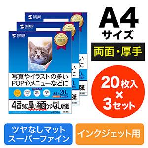 インクジェット用両面印刷紙・厚手(A4サイズ・20枚入×3セット)