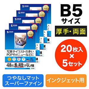 インクジェット用両面印刷紙(B5・厚手・20枚×5セット)