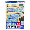手作りチケット用紙(ブルー・8面付き・5枚入り・インクジェットプリンター用・40枚分×6セット)