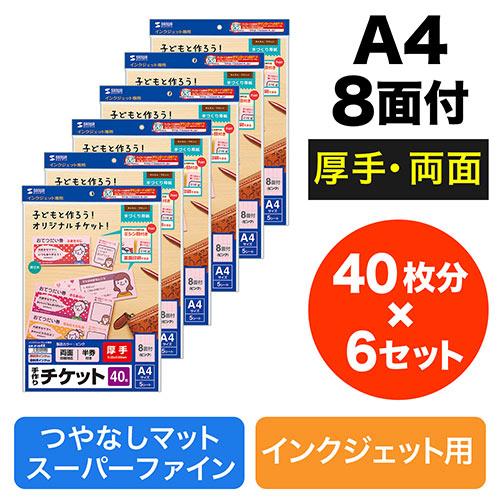 手作りチケット用紙(レッド・8面付き・5枚入り・インクジェットプリンター用・40枚分×6セット)
