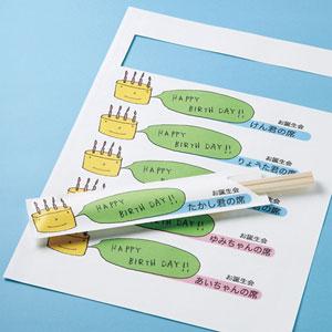 インクジェット用箸袋(大・印刷・10シート・60箸袋分)