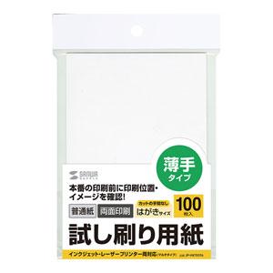 試し刷り用紙(はがきサイズ・100枚入り・薄手)