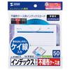 不織布ケース用インデックスカード(罫線入・50シート)