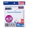 手書き用インデックスカード(光沢タイプ・増量)