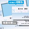 【お一人様1個限り】【60%OFFセール】インクジェット名刺カード(標準厚・白・200カード)