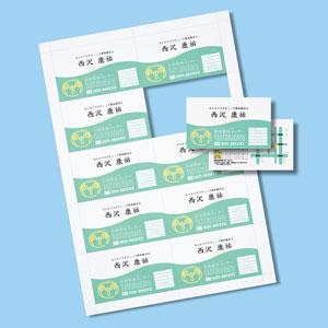 インクジェット名刺カード(特厚・白・200カード)