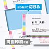 マルチタイプ名刺カード(標準厚・白・200カード)